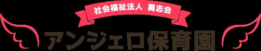 社会福祉法人勇志会